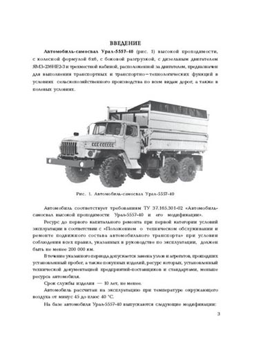 руководство по ремонту и эксплуатации урал-4320 - фото 6