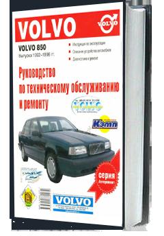 скачать руководство по ремонту автомобиля volvo 850 gle
