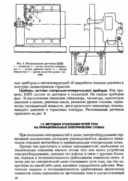 камаз электрооборудование