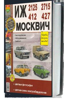 москвич 412 иж руководство по эксплуотации скачать
