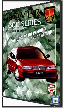 ровер 620 дизель руководство по эксплуатации - фото 9