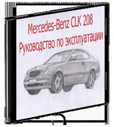 Mercedes Benz W210 Руководство.Doc