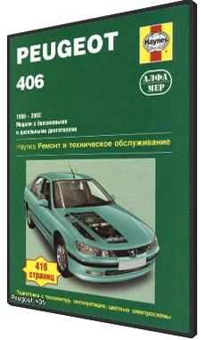 электросхема пежо 406