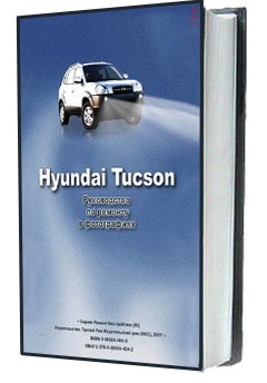 Hyundai Tucson Руководство По Ремонту В Фотографиях 2007 Pdf Rus - фото 6