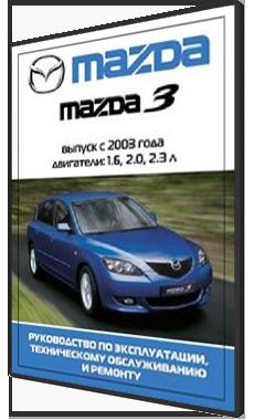 мультимедийное руководство по ремонту и эксплуатации автомобиля mazda 3