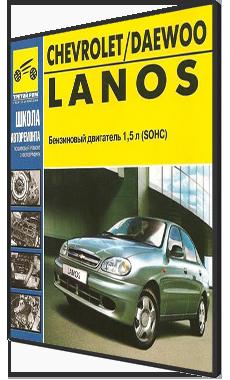 chevrolet / daewoo lanos/sens/ chance (с 1997) цветфото (шевроле, дэу ланос/сенс/шанс) 3996/45018