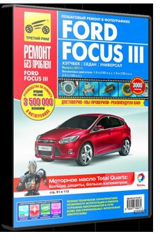 инструкция по эксплуатации ford focus 2 pdf